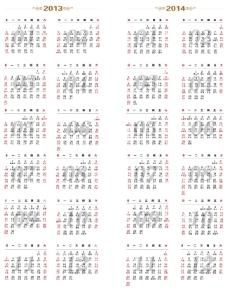 2013和2014年带农历的日历矢量图