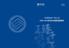 中国移动册子封面