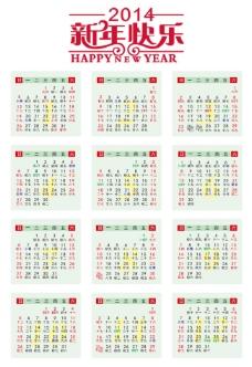 2014年日历条——新年快乐日历条