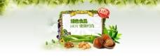 淘宝全屏大图 绿色食品