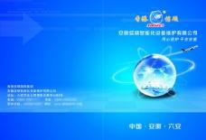 电子科技公司彩页