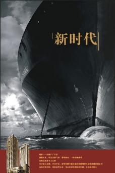 新时代海报设计——巨轮