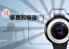 便携的相机海报 淘宝