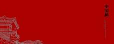 中国风背景红(位图组成)图片