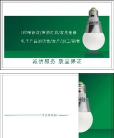 节能照明灯具图片