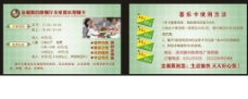 用餐卡 名片圖片