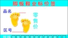 脚板鞋业图片