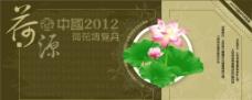 门票 名片卡片植物图片