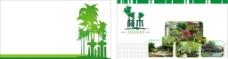 园林绿化图片