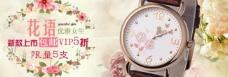 淘宝手表广告图图片