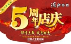 5周年庆吊旗图片