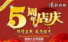 5周年店庆吊牌图片