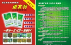 道友利宣传单(红版)图片