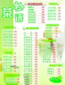 奶茶 价格表图片