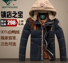 羽绒服男装棉袄淘宝图片