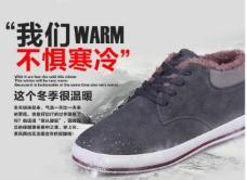 棉鞋海报图片
