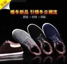 棉鞋直通车图图片