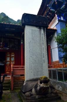 狮子山正续禅寺碑记图片