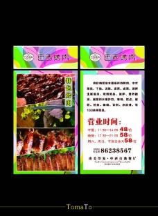 巴西烤肉图片