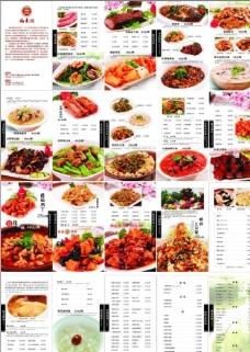 餐厅画册设计图片