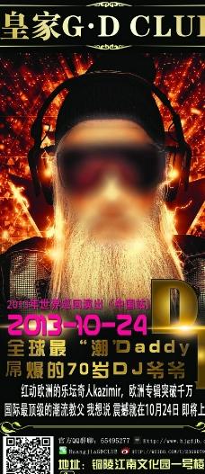 DJ潮爺酒吧海報圖片