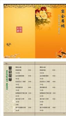 菜单折页图片