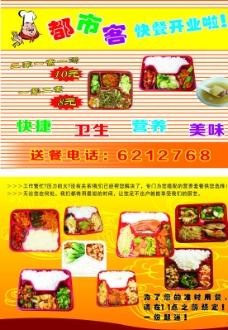 快餐开业彩页图片