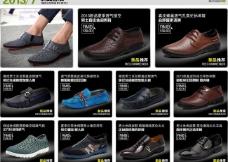 男鞋淘宝海报图片