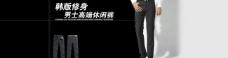 男裤海报图片