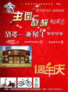 上海亚一金店周年庆
