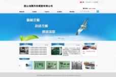 模具企业网站主页设计图片