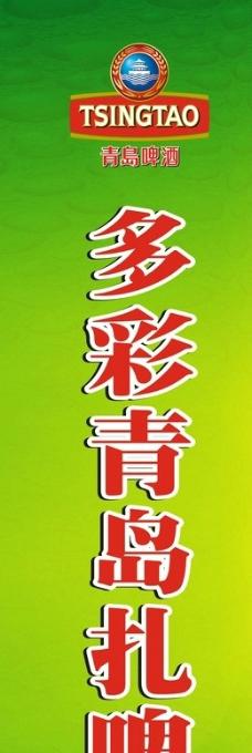 青岛啤酒扎啤城图片