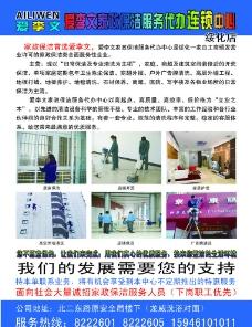爱李文家政服务中心图片
