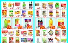超市折页图片