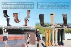 靴子价格 靴子宣传图片