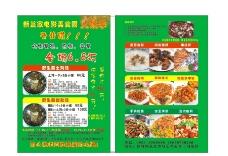 火锅美食宣传单图片