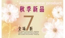 秋季新品海报图片