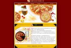 美食网页图片