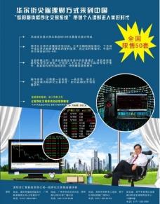 程序化交易宣传单图片