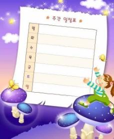 韩国卡通课程表图片