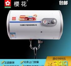 淘宝家电热水器主图图片