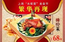 特价菜海报图片