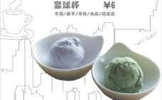 冰淇淋 雪球杯图片