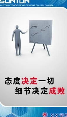 企业文化标语图片