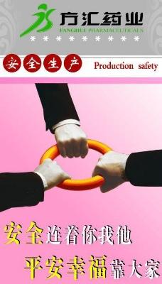 安全生产标语图片