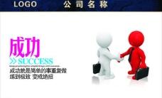 企业文化 办公室展板图片