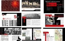 房产宣传画册图片