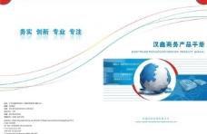 公司产品画册图片