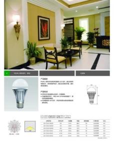 led产品画册图片