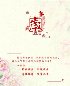 邮政新年贺卡内页图片